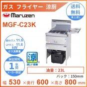 MGF-C23K マルゼン 涼厨フライヤー クリーブランド