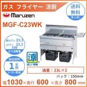 MGF-C23WK マルゼン 涼厨フライヤー クリーブランド