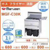 MGF-C30K マルゼン 涼厨フライヤー クリーブランド