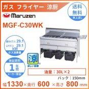 MGF-C30WK マルゼン 涼厨フライヤー クリーブランド