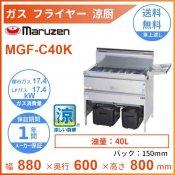 MGF-C40K マルゼン 涼厨フライヤー クリーブランド