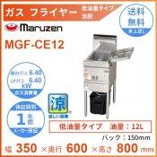MGF-CE12 マルゼン 涼厨フライヤー 低油量タイプ クリーブランド