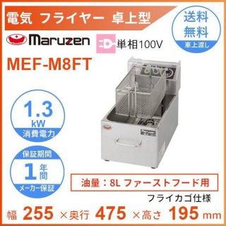 MEF-M8FT マルゼン 電気ミニフライヤー ファーストフード用 1Φ100V フライカゴ仕様 クリーブランド