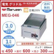 MEG-046 電気グリドル マルゼン 3Φ200V サーモスタット付 クリーブランド