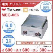 MEG-066 電気グリドル マルゼン 3Φ200V サーモスタット付 クリーブランド