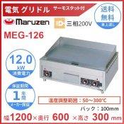 MEG-126 電気グリドル マルゼン 3Φ200V サーモスタット付 クリーブランド