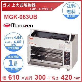 MGK-063UB マルゼン 上火式焼物器 《スピードグリラー》クリーブランド