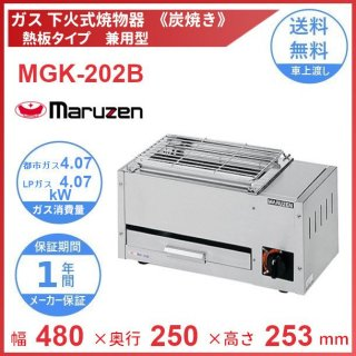MGK-202B マルゼン 下火式焼物器 《炭焼き》 熱板タイプ 兼用型 クリーブランド