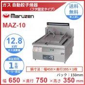 MAZ-10 マルゼン ガス自動餃子焼器 フタ固定タイプ クリーブランド