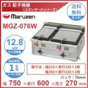 MGZ-076W マルゼン ガス餃子焼器 スタンダードシリーズ クリーブランド