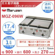 MGZ-096W マルゼン ガス餃子焼器 スタンダードシリーズ クリーブランド