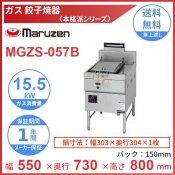 MGZS-057B マルゼン ガス餃子焼器 本格派シリーズ クリーブランド