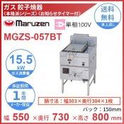 MGZS-057BT マルゼン ガス餃子焼器 本格派シリーズ お知らせタイマー付 クリーブランド
