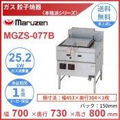 MGZS-077B マルゼン ガス餃子焼器 本格派シリーズ クリーブランド