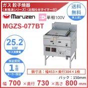 MGZS-077BT マルゼン ガス餃子焼器 本格派シリーズ お知らせタイマー付 クリーブランド