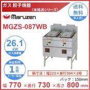 MGZS-087WB マルゼン ガス餃子焼器 本格派シリーズ クリーブランド