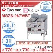MGZS-087WBT マルゼン ガス餃子焼器 本格派シリーズ お知らせタイマー付 クリーブランド