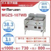 MGZS-107WB マルゼン ガス餃子焼器 本格派シリーズ クリーブランド