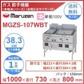 MGZS-107WBT マルゼン ガス餃子焼器 本格派シリーズ お知らせタイマー付 クリーブランド