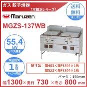 MGZS-137WB マルゼン ガス餃子焼器 本格派シリーズ クリーブランド