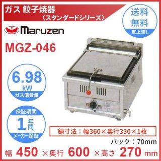 MGZ-046 マルゼン ガス餃子焼器 スタンダードシリーズ クリーブランド