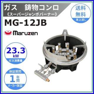 MG-12JB (旧型番:MG-12J) マルゼン 鋳物コンロ 《スーパージャンボバーナー》 卓上用〈ジャンボ〉 クリーブランド