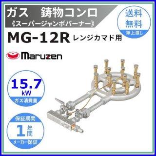 MG-12R マルゼン 鋳物コンロ 《スーパージャンボバーナー》 レンジカマド用〈スタンダード〉 クリーブランド
