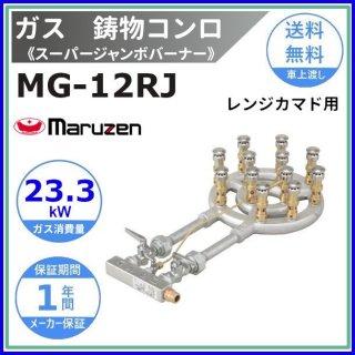 MG-12RJ マルゼン 鋳物コンロ 《スーパージャンボバーナー》 レンジカマド用〈ジャンボ〉 クリーブランド