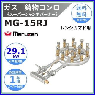 MG-15RJ マルゼン 鋳物コンロ 《スーパージャンボバーナー》 レンジカマド用〈ジャンボ〉 クリーブランド