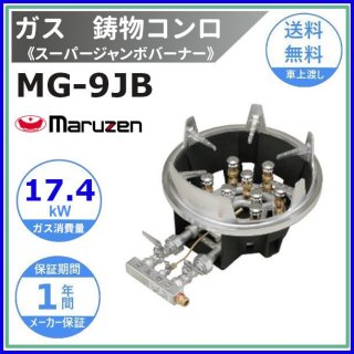 MG-9JB マルゼン 鋳物コンロ 《スーパージャンボバーナー》 卓上用〈ジャンボ〉 クリーブランド