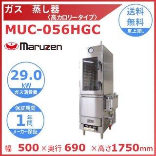 MUC-056HGC マルゼン ガス蒸し器 高カロリータイプ