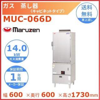 MUC-066D マルゼン ガス蒸し器 キャビネットタイプ
