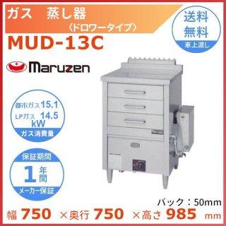 MUD-13C マルゼン ガス蒸し器 ドロワータイプ