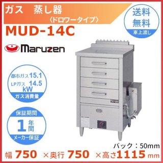 MUD-14C マルゼン ガス蒸し器 ドロワータイプ