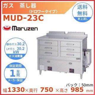 MUD-23C マルゼン ガス蒸し器 ドロワータイプ