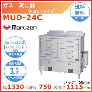 MUD-24C マルゼン ガス蒸し器 ドロワータイプ