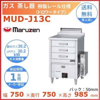 MUD-J13C マルゼン ガス蒸し器 ドロワータイプ 樹脂レール仕様