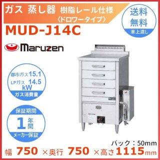MUD-J14C マルゼン ガス蒸し器 ドロワータイプ 樹脂レール仕様