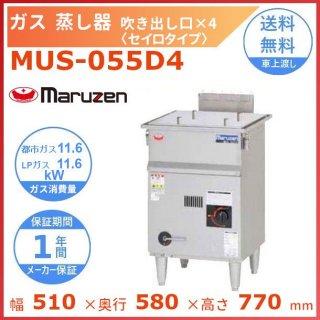 MUS-055D4 マルゼン ガス蒸し器 セイロタイプ 吹出口×4