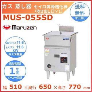 MUS-055SD マルゼン ガス蒸し器 セイロタイプ セイロ昇降機仕様