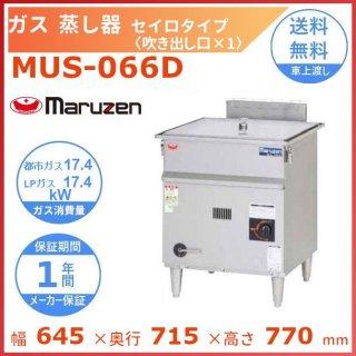 MUS-066D マルゼン ガス蒸し器 セイロタイプ 吹出口×1