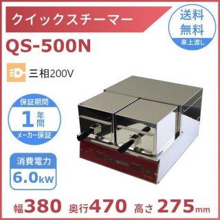 クイックスチーマー QS-500N 温蔵庫 電気式 スピード解凍 クリーブランド