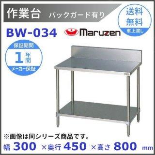 マルゼン 作業台 バックガードあり BW-034