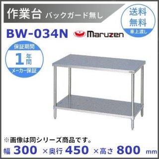 マルゼン 作業台 バックガードなし BW-034N