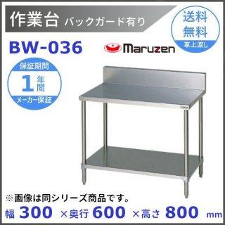マルゼン 作業台 バックガードあり BW-036