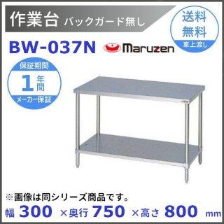 マルゼン 作業台 バックガードなし BW-037N