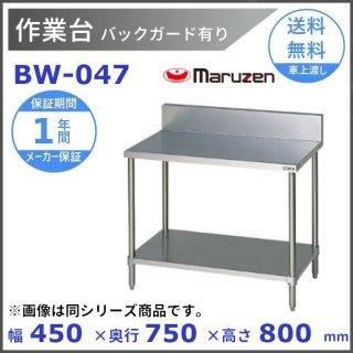 マルゼン 作業台 バックガードあり BW-047