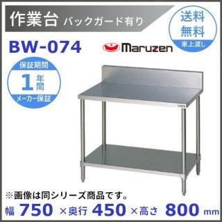 マルゼン 作業台 バックガードあり BW-074
