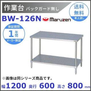 マルゼン 作業台 バックガードなし BW-126N