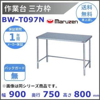 BW-T097N マルゼン 作業台三方枠 BGなし